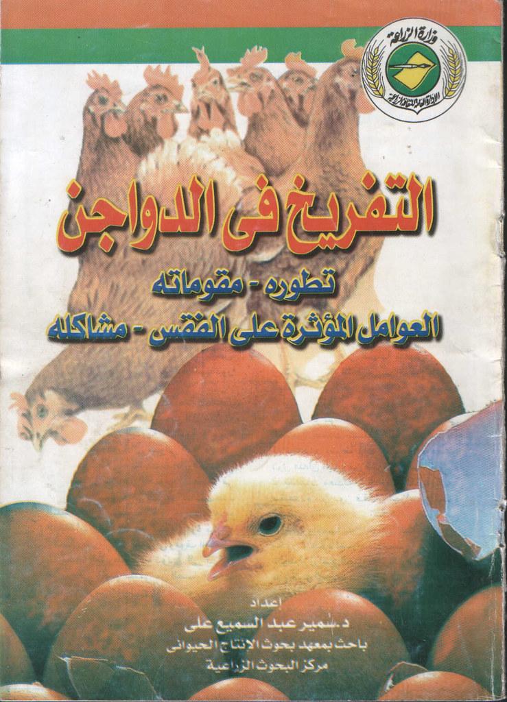 كتاب التفريخ في الدواجن 4158664206_a09dc7f424_b.jpg