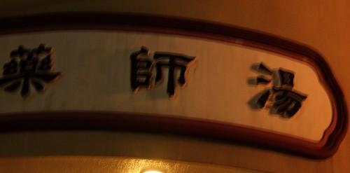 Yakushiyu, Yunotsu, Shimane, Sanin