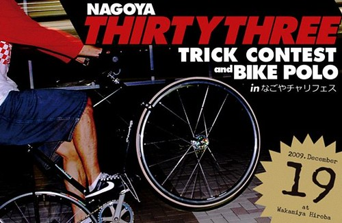 NAGOYA Thirty Three in なごやチャリフェス