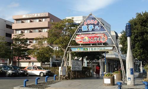 JR Choushi station