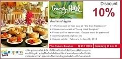 โรงแรมตรัง กรุงเทพ Trang Hotel, ถนนวิสุทธิกษัตริย์ มอบส่วนลด 10%