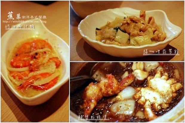 焦葉南洋泰式餐廳15.jpg