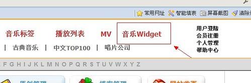 music_widget_01.jpg