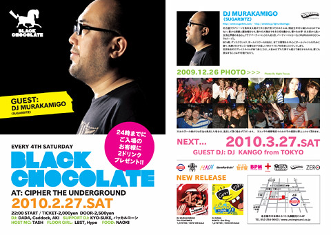 Black Chocolate 2010/02/27