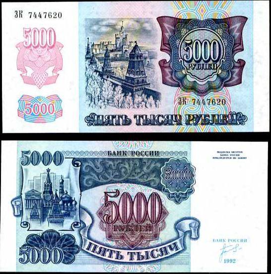 5000 Rublov Rusko 1992