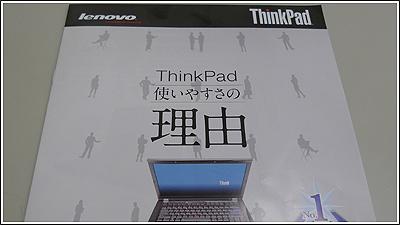 ThinkPadの使いやすさの理由(小冊子)