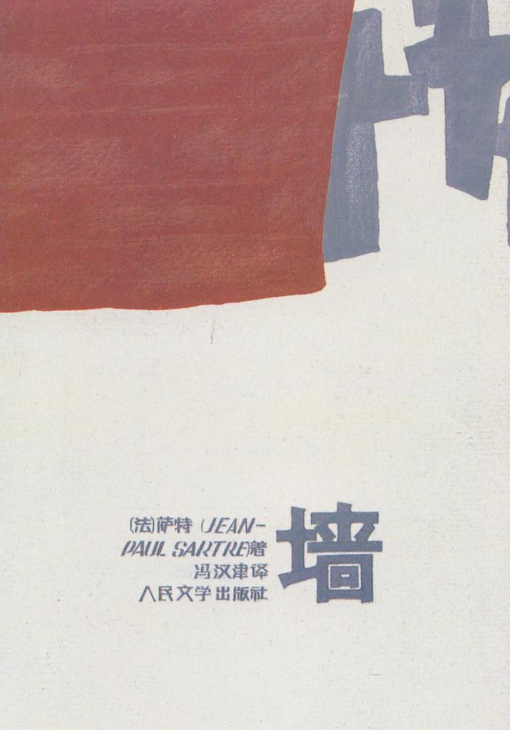 Wall, Yue Xin