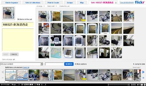 (4)下に並んでいる写真のうちアルバムに入れたいものをドラッグ&ドロップで右上のエリアに入れる。終わったら保存して右上の「Return  to your photostream」
