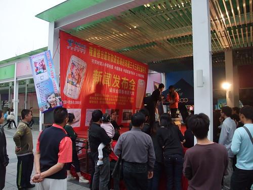 国貿 ShenZhen