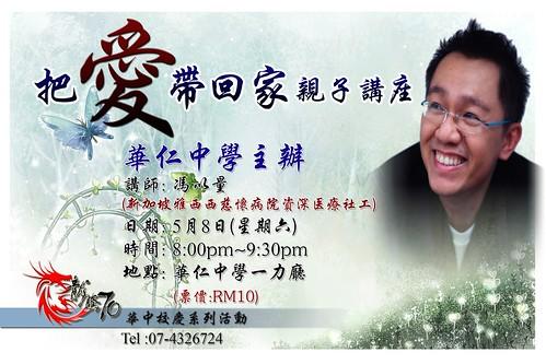 YiLiang - Hua Ren