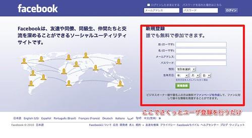 Facebook - フェイスブックへようこそ!