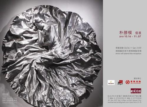 日升月鴻畫廊「極線:朴勝模個展」 開幕酒會 10/16 (六)