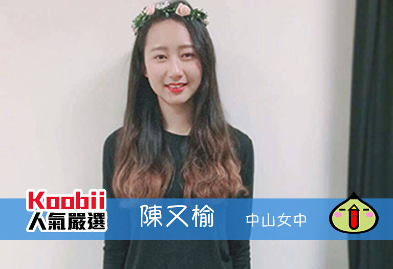 Koobii人氣嚴選235【中山女中-陳又榆】- 當個快樂的女孩