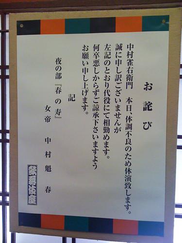 歌舞伎座*22年1月雀右衛門丈休演