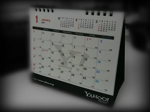 いただいたYahoo!の卓上カレンダーがとても見やすい。ありがたいことです。