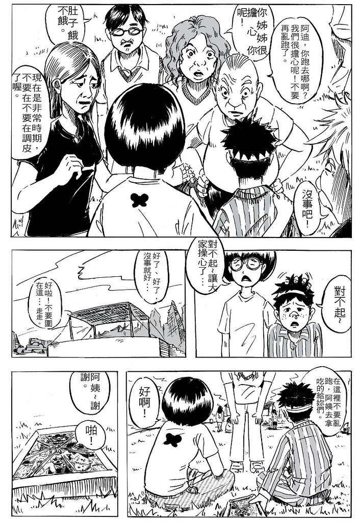 BLUE JOKER_頁面_44