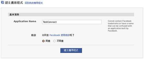 Facebook Connect Setup 01