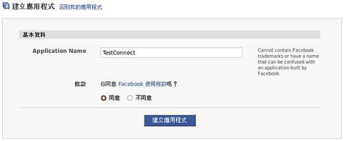 Facebook Connect Setup 01