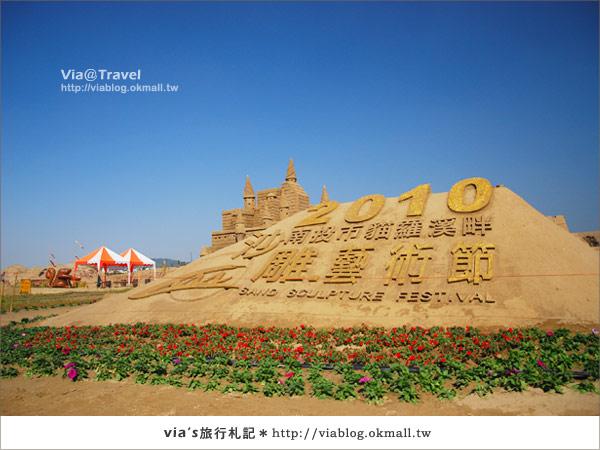 【2010春節旅遊】春節假期~南投市貓羅溪沙雕藝術節3