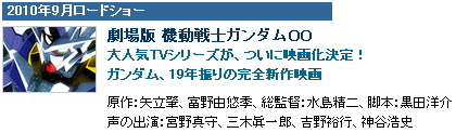 100211 - 劇場版『機動戰士鋼彈00(Double O)』將在今年9月公開上映!