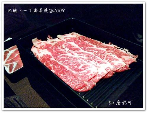 唐妮可☆吃喝玩樂過生活 拍攝的 20091031_一丁壽喜燒_53。