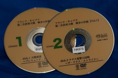 フランクキャプラ 戦争の序曲DVD