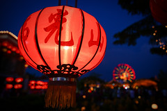 Lantern of 15th (Lohb) Tags: festival canon dof bokeh chinese smooth culture fullmoon handheld wikipedia lantern festivities occasion 15th tangyuan chapgohmeh chineseculture 500d chinesevalentinesday fifteenth 十五暝 tokina1116 lunarnewyear2010 lanternof15th fifteenthnight tzapgohmei tossingtangerines foguangshan佛光山