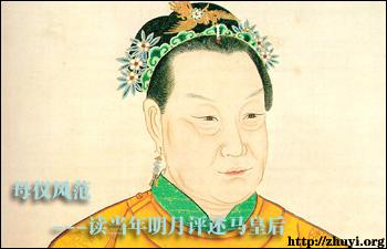 母仪风范—读当年明月评论马皇后