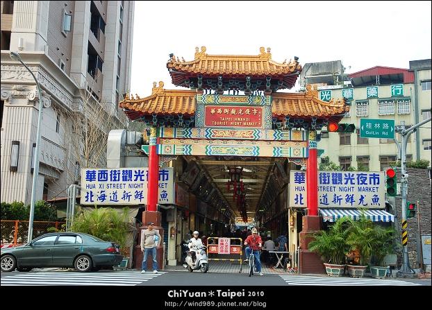 [台北]華西街夜市。阿公阿嬤的北港甜湯
