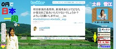 Twitter / 土井雪江: 明日新潟の長岡市、新潟市あたりでどなたか宿泊をご協力 ... (by shinyai)
