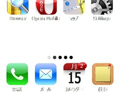 iPhoneToday 1.4.6 255