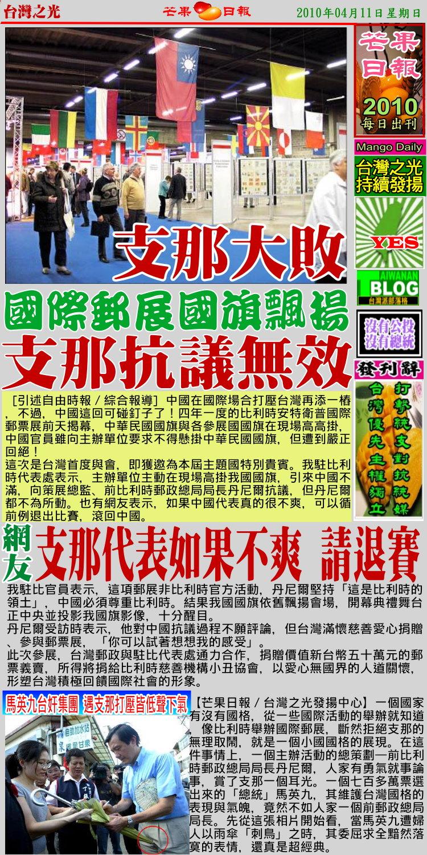 100411芒果日報台灣之光--國際郵展國旗飄,支那抗議遭駁回