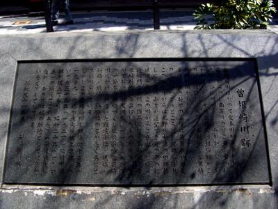 曽根崎川(蜆川)跡碑
