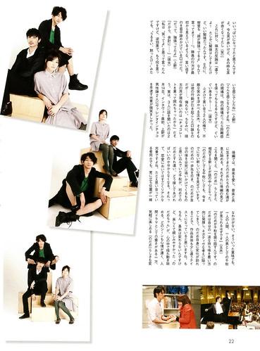 FLIX (2010/06) P.22