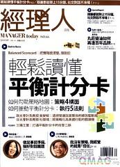 香港壹週刊 第1055期 ~ 谷胸裸背住埋 Angelababy收伏黃曉明
