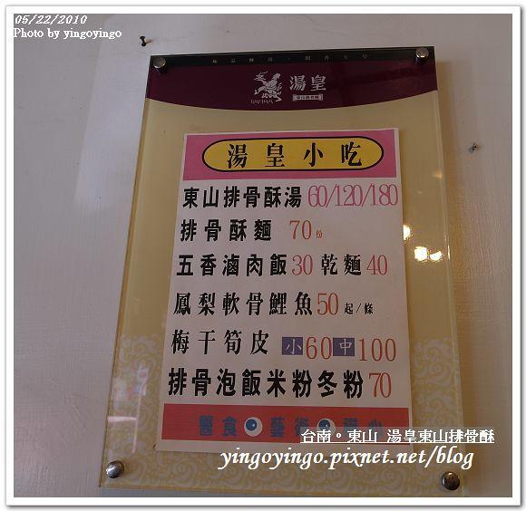 湯皇東山排骨酥R0012623