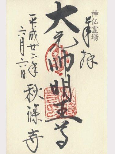 秋篠寺-ご朱印