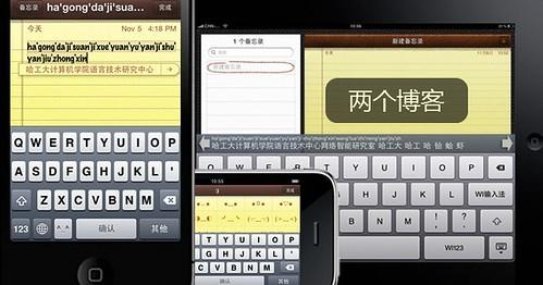 光棍节巨献:哈工大WI中文输入法发布[支持长句,输入更快] | 爱软客