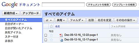 JotNot_GoogleDocs