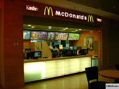 McDonald's Dimona Peretz Center (Israel)