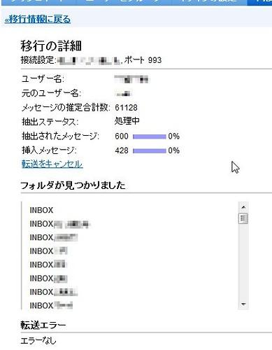 メール移行進捗詳細状況(モザイク)