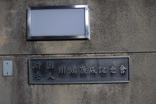 Sign outside Yasunari Kawabata's house