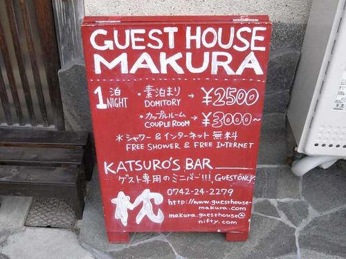 奈良町界隈-ゲストハウス「MAKURA」-02