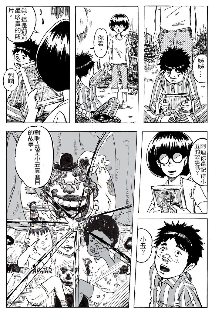 BLUE JOKER_頁面_39