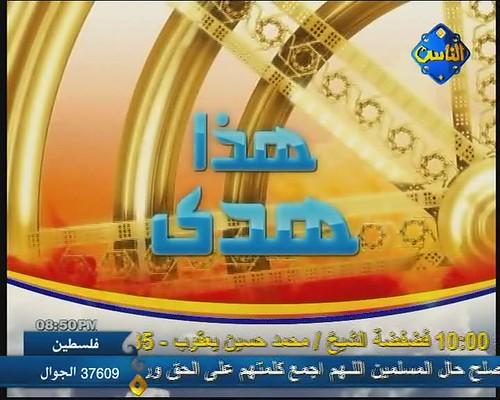 الحلقة الثانية:د. الكافي :برنامج
