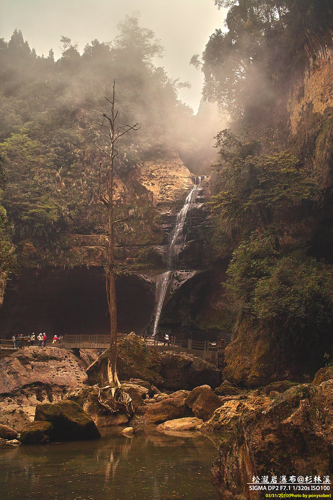 松瀧岩瀑布 很有舊照片的feeling