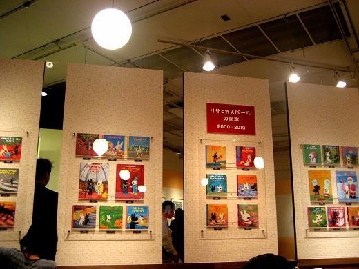 Gaspard et Lisa & Penelope exhibition