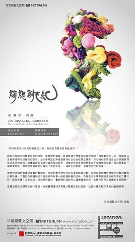 VT非常廟:::旖旎創世紀 x 崔惠宇個展 x 週六開幕