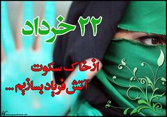 پوستر از خاک سکوت آتش فریاد بسازیم (sabzphoto) Tags: green poster friend an ahmadi پوستر سبز دوست ahmadinejad احمدی نژاد nejad greenmovement greenfriend postersofprotest دوستسبز