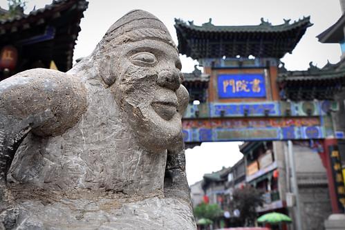 XianCultureStreetEntrance